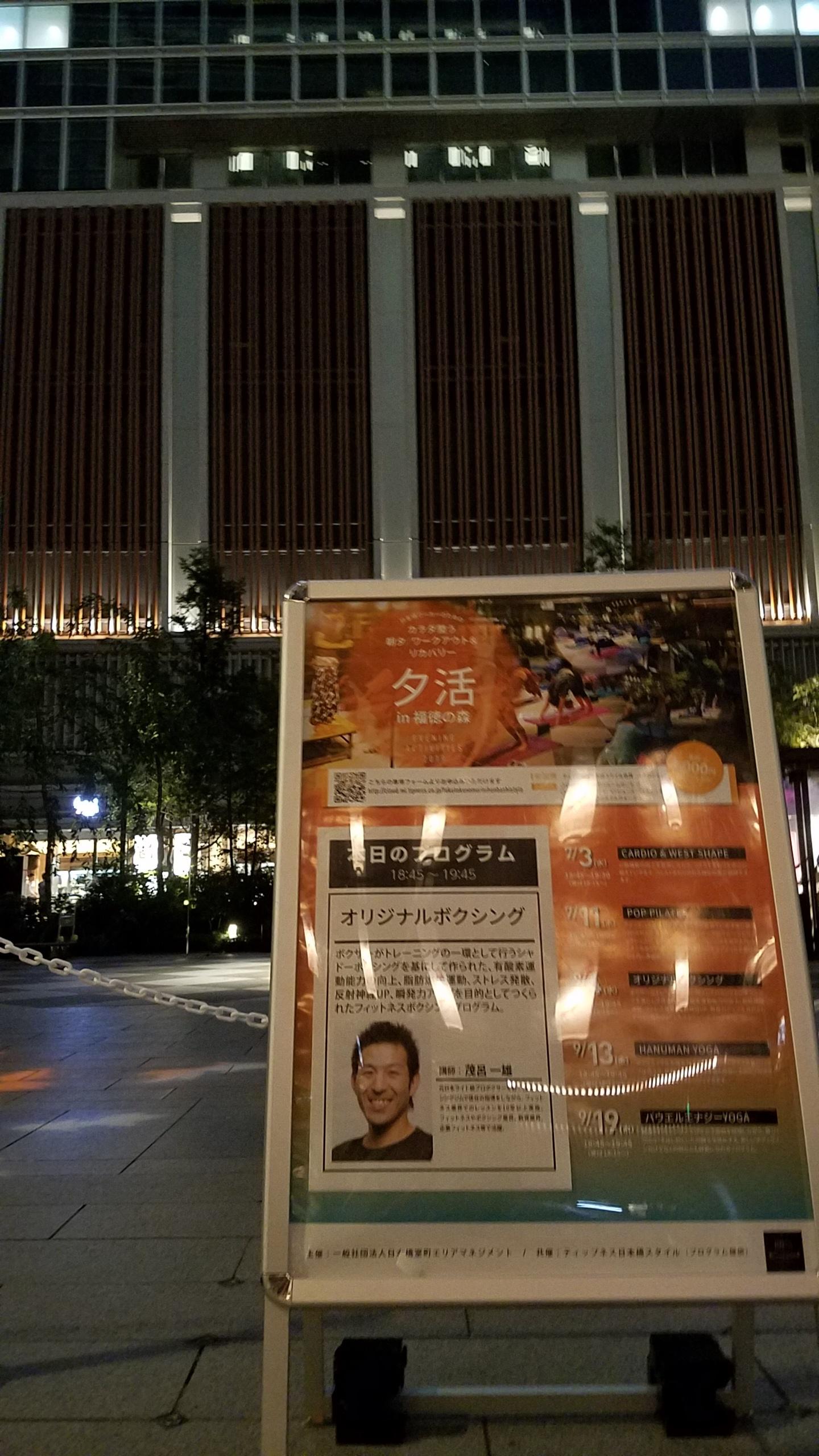 2019 9/4 日本橋(コレド室町横福徳の森野外ナイトバーチャルボクシング®