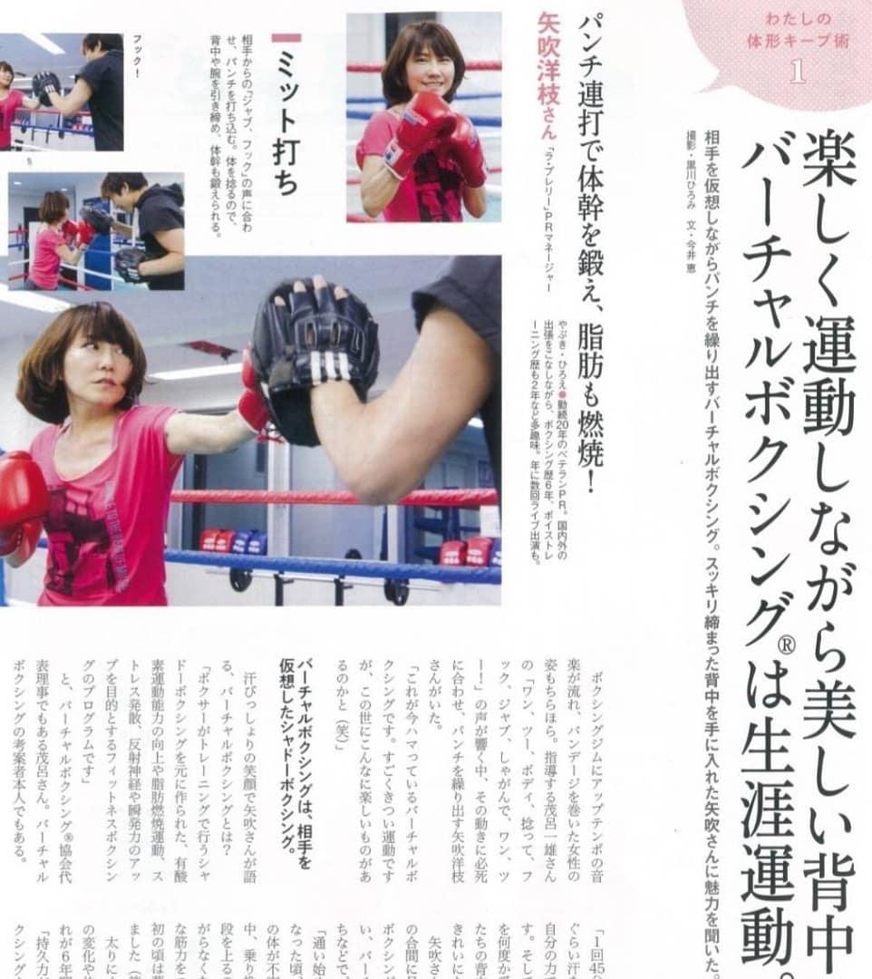現在発刊の女性ファッション生活雑誌 《クロワッサン》に【バーチャルボクシング®️】 レッスン内容掲載