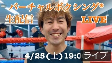 第3弾4/25(土)バーチャルボクシング®レッスン(オンライン生配信無料)